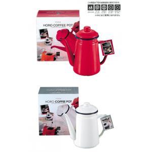 オール熱源対応の可愛いホーローコーヒーポットです。 製造国:中国 素材・材質:本体:ほうろう用鋼板、...