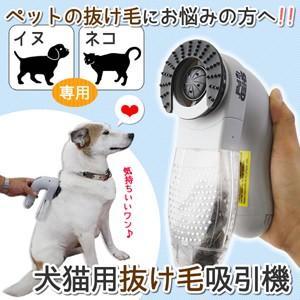 犬猫用抜け毛吸引機 シェド パル...