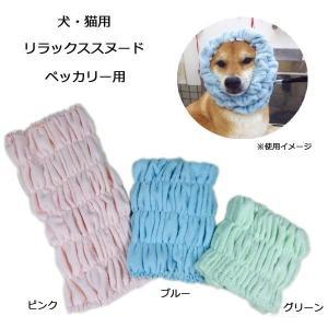 犬用 スヌード ペット用品 犬 スヌード ペット スヌード 犬用スヌード|pocketcompany