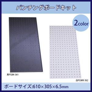 パンチングボード 有孔ボード パンチングボードキット 610mm|pocketcompany