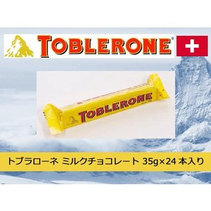 輸入チョコレート お菓子 トブラローネ チョコレート スイス 24本入|pocketcompany