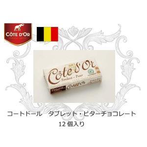 高級チョコ クラシックチョコレート コートドール チョコレート 12個入|pocketcompany