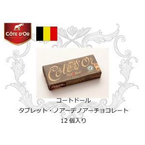 ベルギーチョコ お土産 コートドール チョコレート 老舗ブランド 12個入|pocketcompany