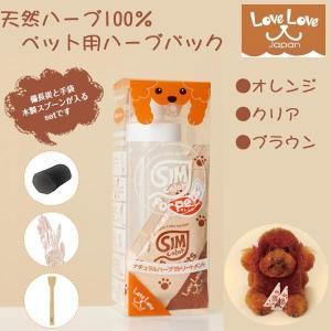 SIM color For Pets シムカラーフォーペッツ ペット用お手軽簡単シムカラーEX ボトル付きセット ブラウン pocketcompany 02