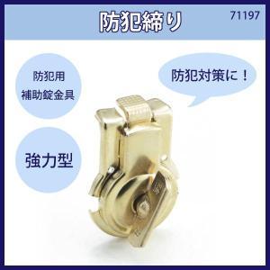防犯用補助錠金具です。雨戸などの木製の引戸の簡易戸締りにご使用ください。 製造国:日本 素材・材質:...
