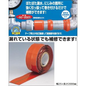 強く引っ張りながら巻き付けると、テープ同士が自己融着し、配管やホースの漏れ、にじみ、ピンホールなどの...