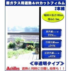 Achillesアキレス 窓ガラス用 遮熱&UVカットフィルム 厚み0.2mm|pocketcompany