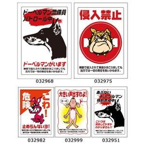 猛犬 注意 ステッカー 猛犬注意 ブルドッグ 猛犬注意シール 犬注意 ステッカー|pocketcompany