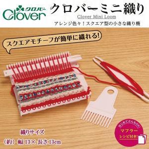 機織り機 子供 おもちゃ 織り機 手編みキット 編物用具 ミニ織り クロバー