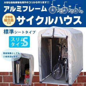 簡易サイクルガレージ サイクルハウス 自転車置き場 自宅 屋根 家庭用|pocketcompany
