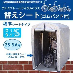 自転車 サイクルハウス カバー 換え サイクルハウス 替えシート 2台|pocketcompany