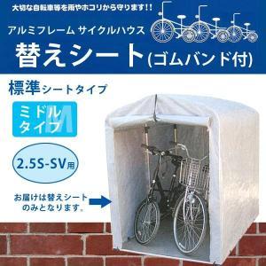 自転車置き場 サイクルガレージ カバー サイクルハウス 替えシート 2台|pocketcompany
