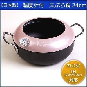 油はねを防ぐフード付きの温度計付天ぷら鍋です。フードには適正温度がイラストで表示されています。温度計...