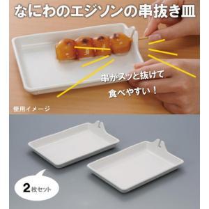 焼き鳥屋食器 焼き鳥皿 おしゃれ 焼き鳥用皿 串抜き 便利グッズ 2枚