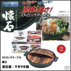 湯豆腐の鍋 湯豆腐用鍋 湯豆腐鍋 16cm 両手鍋 すき焼き...