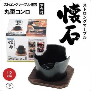 卓上コンロ 固形燃料 和食器 懐石 懐石食器 懐石料理 12cm 木台付 pocketcompany