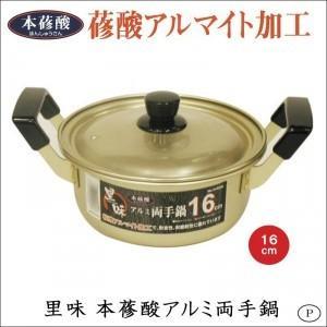 両手鍋 アルミ両手鍋 おでん鍋 家庭用おでん鍋 パール金属 16cm pocketcompany