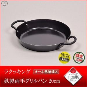グリル鍋 日本製 グリルパン 魚焼グリル プレート IH フライパン 20cm pocketcompany