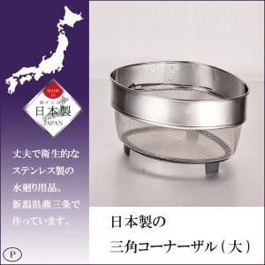 三角コーナーザル 日本製 ステンレス製 シンク内三角コーナー 三角コーナー