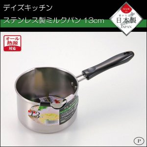 ミルクパン IH 鍋 12cm 日本製 かわいいミルクパン ステンレスミルクパン pocketcompany