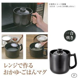 1合炊飯器 電子レンジ 炊飯 炊飯器 1人 一人暮らし レンジ炊飯器|pocketcompany|02