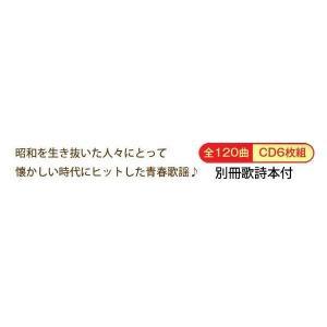 キングレコード 青春のヒット ソング 全120曲CD6枚組 別冊歌詩本付き|pocketcompany|03