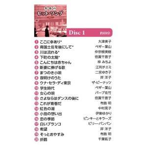 キングレコード 青春のヒット ソング 全120曲CD6枚組 別冊歌詩本付き|pocketcompany|04