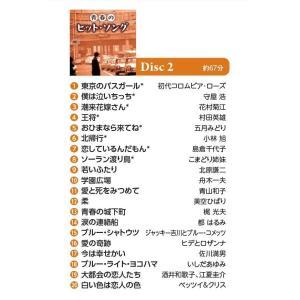 キングレコード 青春のヒット ソング 全120曲CD6枚組 別冊歌詩本付き|pocketcompany|05