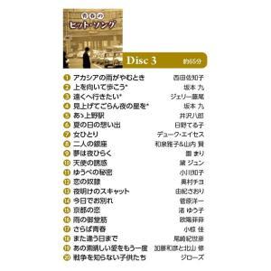 キングレコード 青春のヒット ソング 全120曲CD6枚組 別冊歌詩本付き|pocketcompany|06