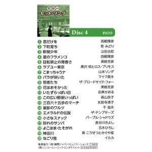 キングレコード 青春のヒット ソング 全120曲CD6枚組 別冊歌詩本付き|pocketcompany|07
