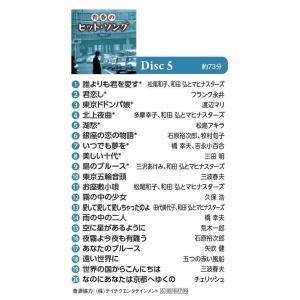 キングレコード 青春のヒット ソング 全120曲CD6枚組 別冊歌詩本付き|pocketcompany|08
