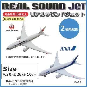 飛行機のおもちゃ 旅客機 旅客機jal機 ジャンボジェット飛行機 旅客機模型