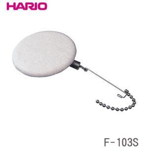 ハリオのコーヒーサイフォン2人用、3人用、5人用に使える「ろか器」です。ろか布が1枚セットされていま...