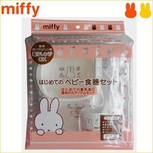 ミッフィー ベビー食器セット 日本製 赤ちゃん食器セット 子どものための食器