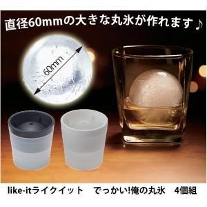 大きな丸氷が作れる製氷器です。直径は約60mm。家飲みもちょっと贅沢な気分に♪♪使い方様々で、氷の中...