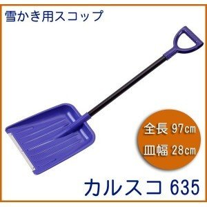 カルスコ635 除雪スコップ 雪かき用スコップ...