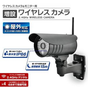 CMS 7001 CMS 7110 elpa ワイヤレス防犯カメラ 増設用