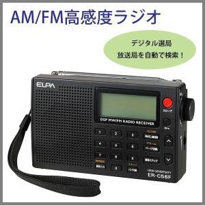 ラジオ 高感度 am 高感度ラジオ ポータブル ラジオ 高 感度 fmラジオ
