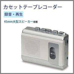 カセットテープレコーダー カセットレコーダー 小型カセットテープレコーダー|pocketcompany