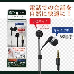 イヤリス イヤホンマイク式集音器 専用 電話用イヤホンマイク ELPA|pocketcompany
