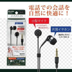 イヤリス イヤホンマイク式集音器 専用 電話用イヤホンマイク ELPA|pocketcompany|02