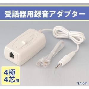受話器から通話内容を録音する場合に使用します。録音用のアダプターですので、直接この製品に録音はできま...