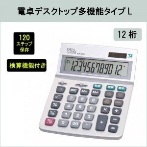 電卓 12桁 早打ち 大型 多機能電卓 電卓 経理 実務電卓 電卓 大きい