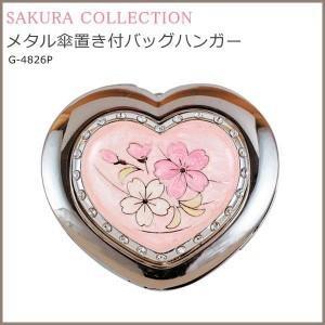 SAKURA COLLECTION メタル傘置き付バッグハンガー G-4826P