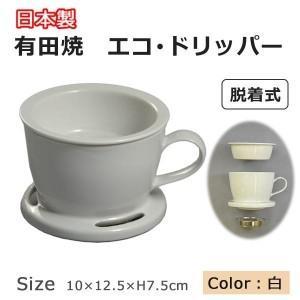 紙フィルターなしで経済的なドリッパーです。紙フィルター無しで、直接挽いたコーヒー豆を入れることにより...