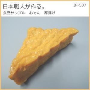 日本の職人が作る本物そっくりの食品サンプル。厚揚げの凸凹した表面の質感も再現されています。 製造国:...