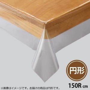 机 テーブルクロス ビニール 透明 撥水加工 円形テーブルク...