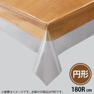 テーブルクロス ビニール 透明 180 撥水加工 円形テーブ...