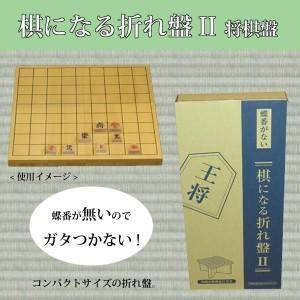 将棋盤 通販 おすすめ 新榧 将棋盤 折りたたみ 将棋盤 卓...