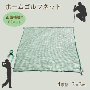 ゴルフネット 網 ゴルフ練習器具 ネット 4号型 正面補強用PEネット